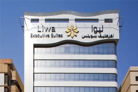 Liwa Executive Suites