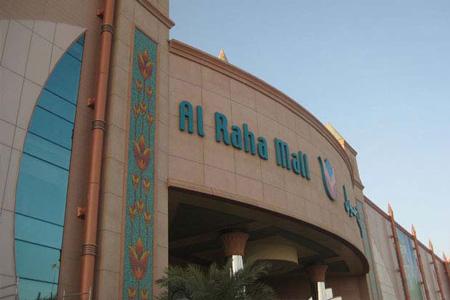 アル・ラハ・モール